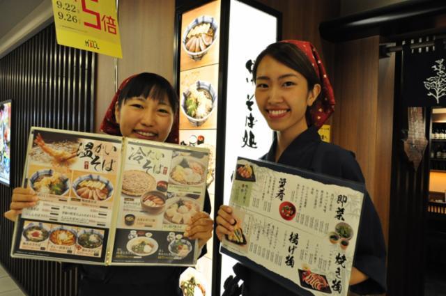 そじ坊 梅田ディアモール店の画像・写真